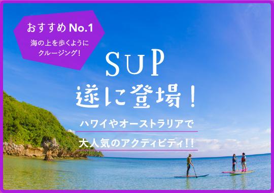 沖縄SUP!